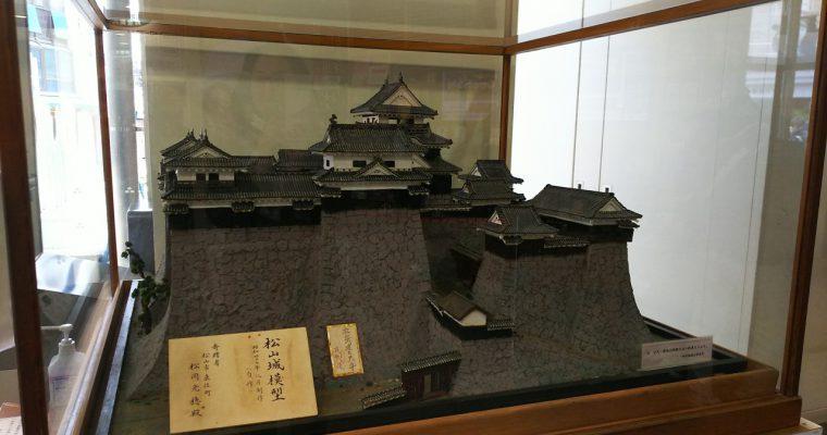 松山城「松山城の模型」(愛媛県松山市・2017年2月)