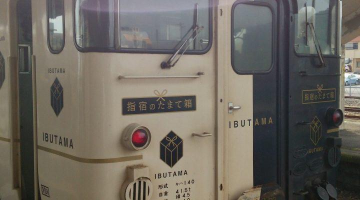 指宿のたまて箱(JR九州・鹿児島中央駅☞指宿駅・2015年12月乗車)