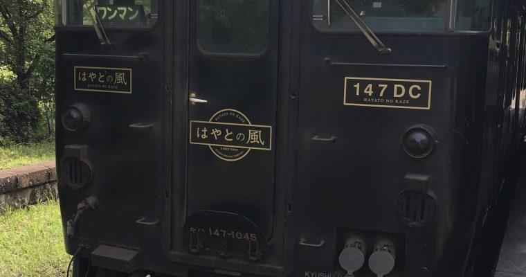 はやとの風(JR九州・鹿児島中央駅☞吉松駅・2018年5月乗車)