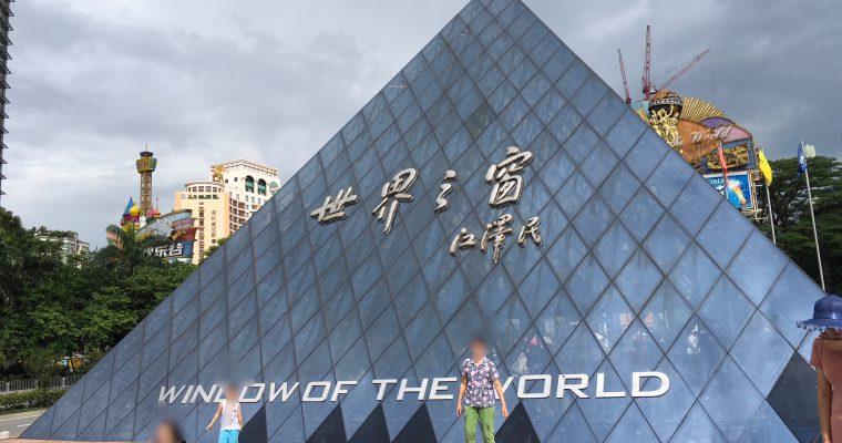 世界の窓(中国・深圳・2017年9月訪問)