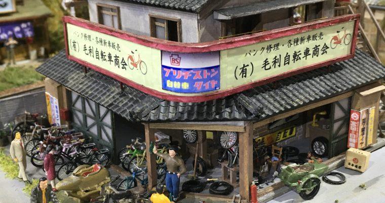 昭和レトロ情景館「懐かしい昭和の街並み風景」(兵庫県たつの市・2018年9月訪問)