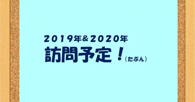 青のシンフォニー(近鉄・大阪阿部野橋駅⇔吉野駅・2019年乗車予定☜台風で欠航に)