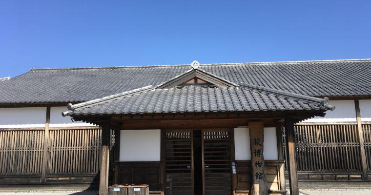 萩博物館(山口県萩市・2018年10月訪問)