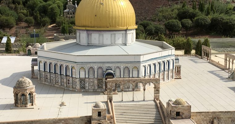 ミニイスラエル(イスラエル・エルサレム郊外・2018年10月訪問)