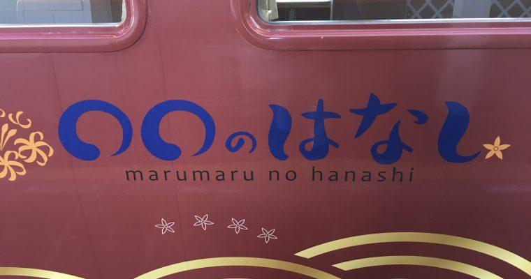 ○○の話(JR西日本・東萩駅☞新下関駅・2018年10月乗車予定)