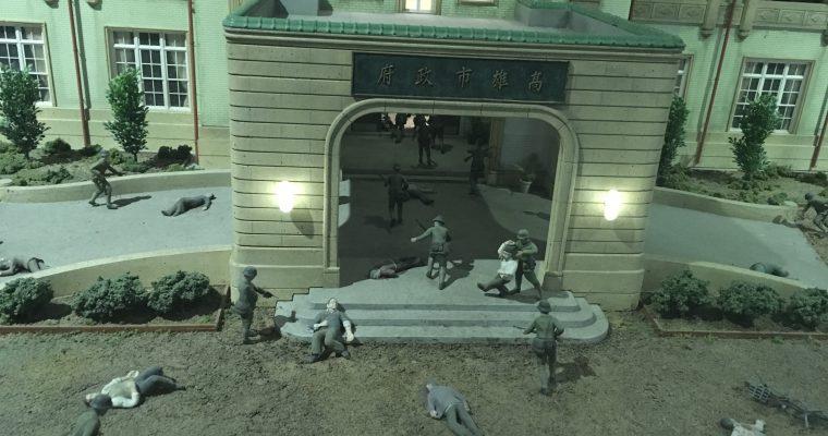 高雄市歴史資料館「二二八事件のジオラマ」(台湾・高雄市・2018年11月訪問)