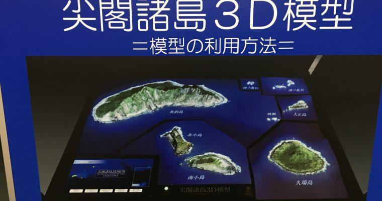 石垣市立図書館「尖閣諸島の3D模型」(沖縄県石垣島・2019年2月訪問)