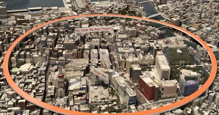 福岡市役所「福岡市内の模型ほか」(福岡県福岡市・2020年2月訪問)