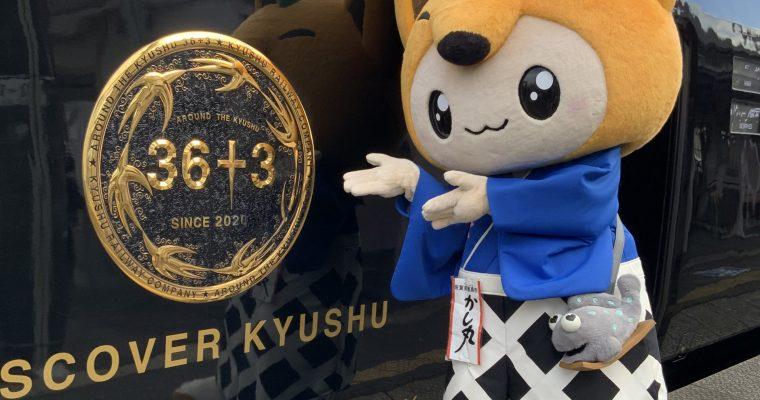 36ぷらす3(JR九州・博多駅☞長崎駅・2020年12月乗車)