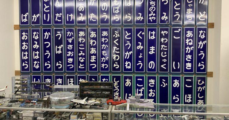 房総中央鉄道館(千葉県夷隅郡大多喜町・2021年4月訪問)