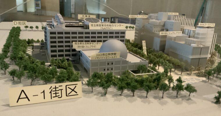 川口市立科学館周辺の模型(埼玉県川口市・2021年5月)